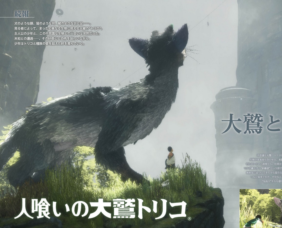 the-last-guardian-famitsu-ps3-ico-ps4-shadow-of-colossus
