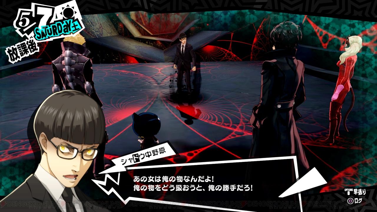 Persona 5 Shin Megami Tensei, Atlus, P Studio, PS4 Mementos, Momentos